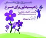 Iran-PD-Walk